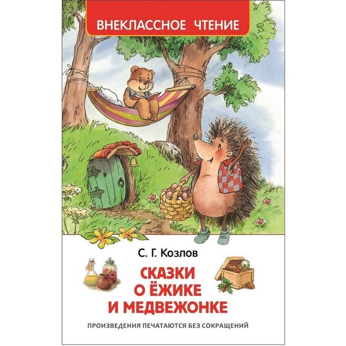 Внеклассное чтение «Сказки о ёжике и медвежонке». Автор: Козлов С.Г.