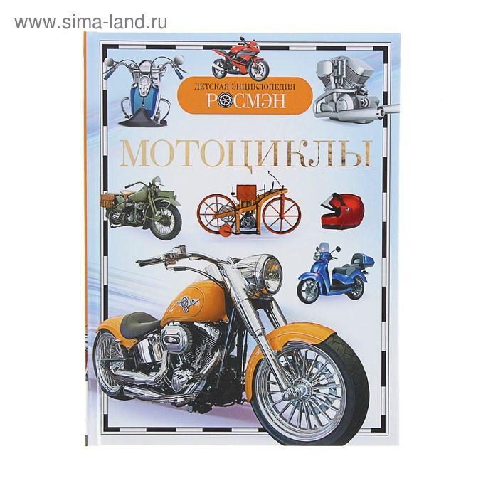 """Детская энциклопедия """"Мотоциклы"""""""