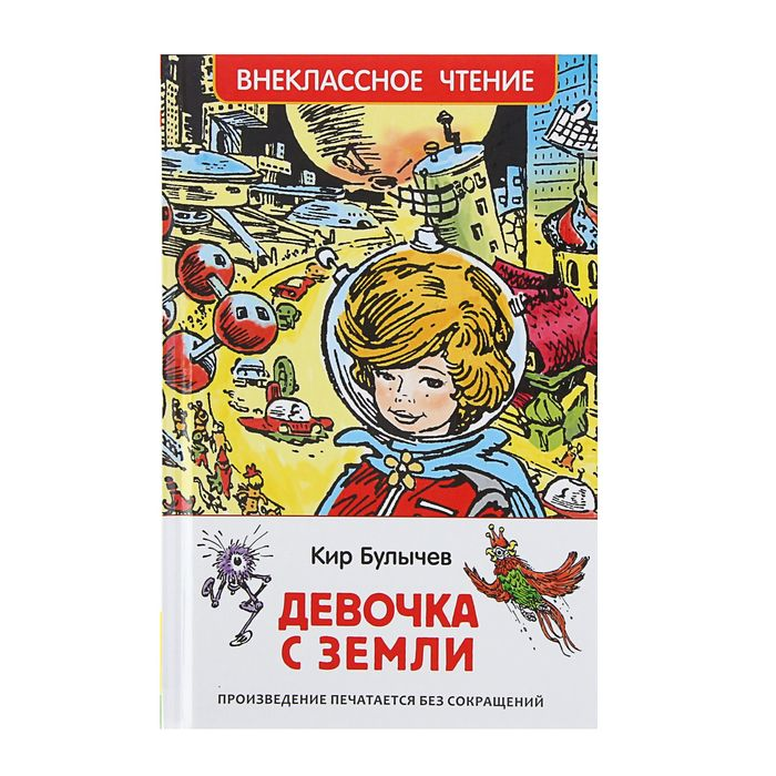 «Девочка с Земли», Булычев К. - фото 978866