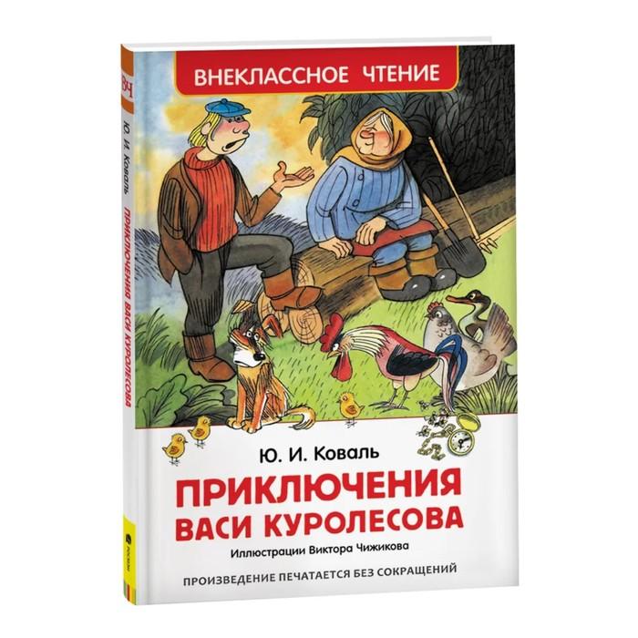 «Приключения Васи Куролесова», Коваль Ю. И. - фото 978876