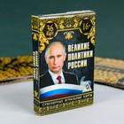 """Игральные карты """"Великие политики России"""", 36 карт"""