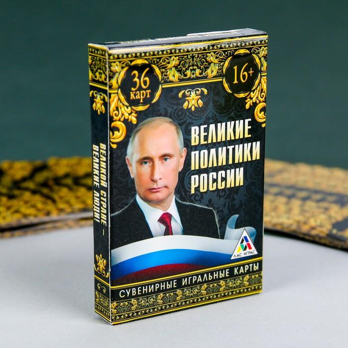 Игральные карты «Великие политики России», 36 карт