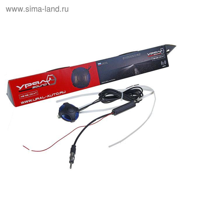 """Антенна Ural AB-23 """"Скат"""", FM-УКВ/СВ/ДВ, кабель 275 см"""