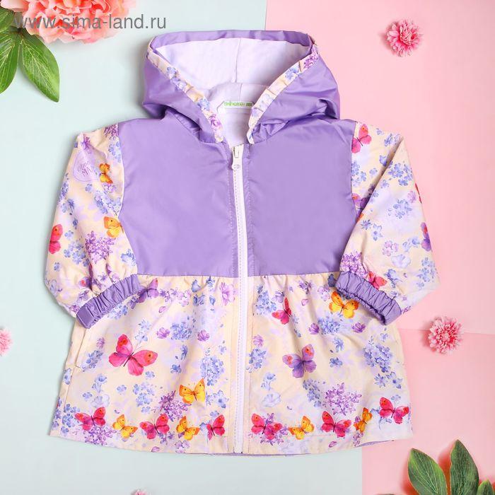 """Куртка детская Collorista """"Любимая малышка"""", рост 86-92 см (28), 1,5-2 года + рюкзак"""