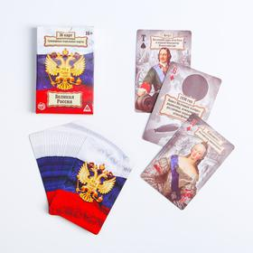 """Playing cards """"Great Russia"""", 36 cards"""