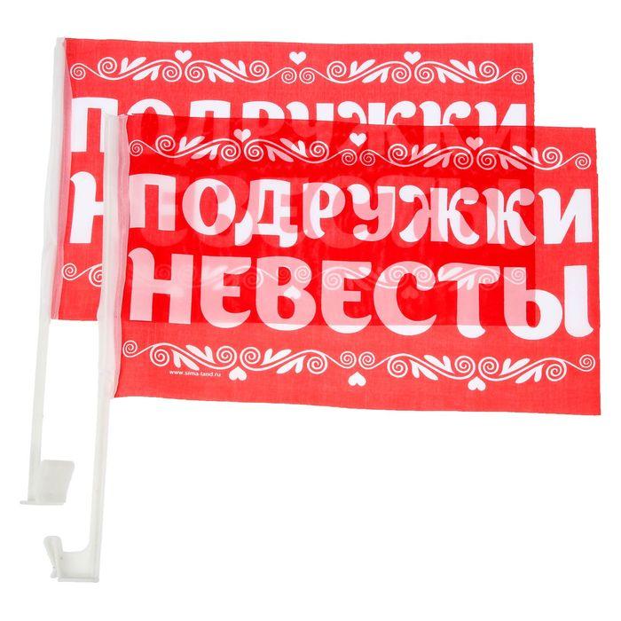 """Флаг автомобильный """"Подружки невесты"""", 2 шт."""