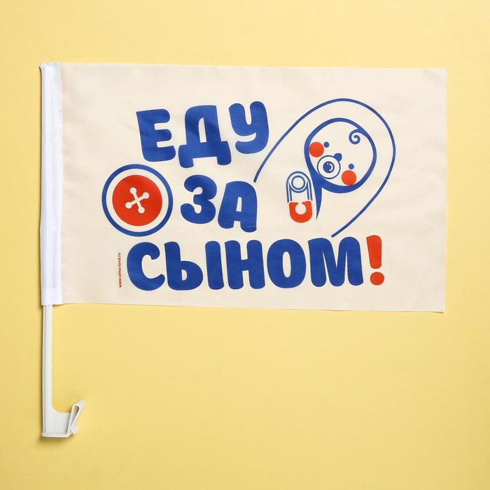 """Флаг автомобильный """"Еду за сыном"""", 2 шт."""