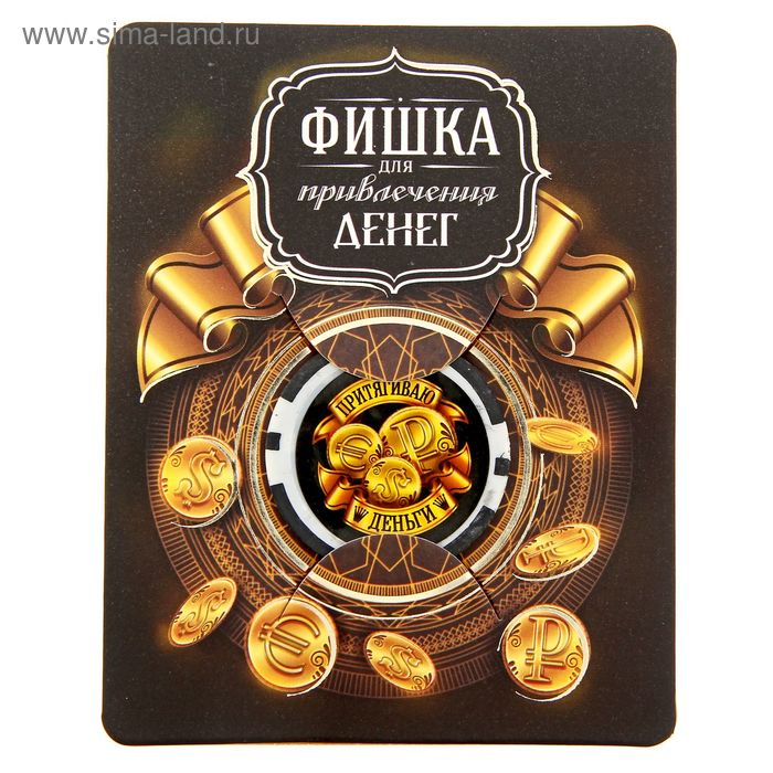 """Фишка подарочная на открытке """"Для привлечения денег"""", 9,5 х 12 см"""