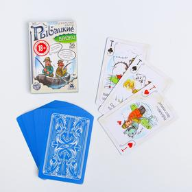 Игральные карты «Рыбацкие байки», 36 карт