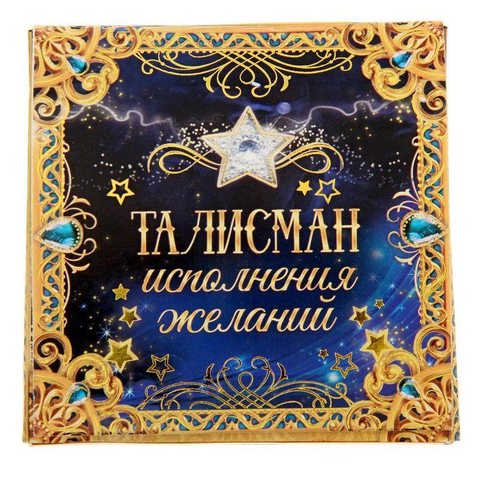 Открытки поздравления, открытки на исполнение желаний