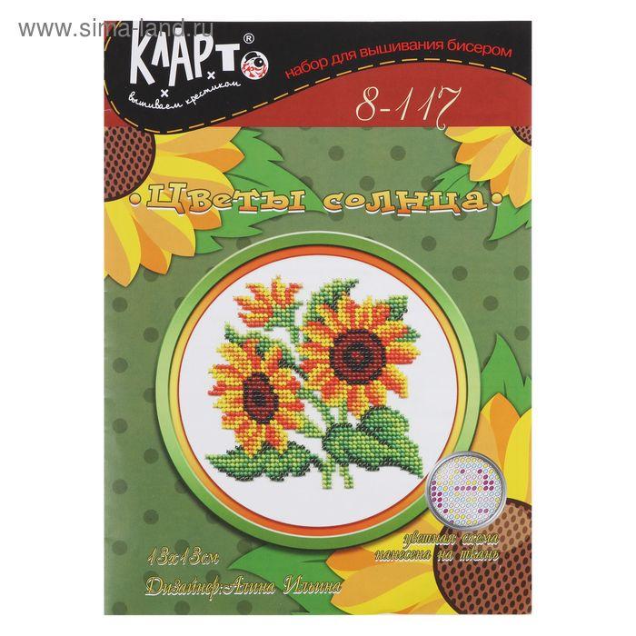 """Набор для вышивания бисером """"Цветы солнца"""""""