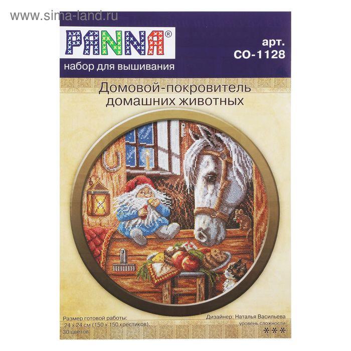 """Набор для вышивания """"Домовой-покровитель домашних животных"""""""