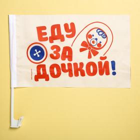 Флаг автомобильный «Еду за дочкой», 2 шт