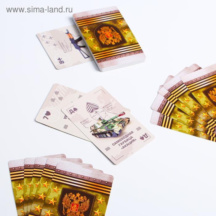 """Игральные карты """"Вооружение России"""", 36 карт"""