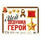 """Set of stickers on a car """"may 9: My grandfather was a hero"""""""