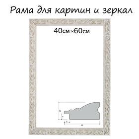 Рама для картин (зеркал) 40 х 60 х 4 см, дерево, «Версаль», цвет бело-золотой