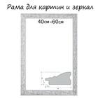 Рама для зеркал и картин, 40х60х4 см, цвет бело-серебристый