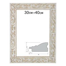 Рама для зеркал и картин, дерево, 30 х 40 х 4 см, «Версаль», цвет бело-золотой