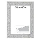 Рама для зеркал и картин, 31х40х4 см, цвет бело-серебристый