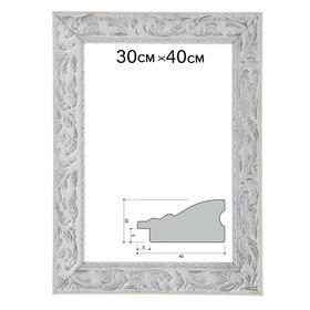 Рама для картин (зеркал) 30 х 40 х 4 см, дерево, «Версаль», цвет бело-серебристый