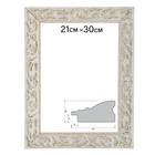 Рама для зеркал и картин 21х29,7х4 см, цвет бело-золотой