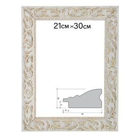 Рама для зеркал и картин, дерево, 21 х 30 х 4 см, «Версаль», цвет бело-золотой