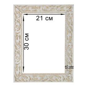 Рама для картин (зеркал) 21 х 30 х 4 см, дерево, «Версаль», цвет бело-золотой
