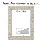 Рама для зеркал и картин 18х24х4 см, цвет бело-золотой