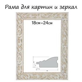 Рама для зеркал и картин, дерево, 18 х 24 х 4 см, «Версаль», цвет бело-золотой