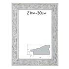 Рама для зеркал и картин, 21х29,7х4 см, цвет бело-серебристый