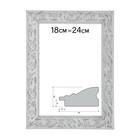 Рама для зеркал и картин 18х24х4 см, цвет бело-серебристый