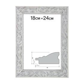Рама для зеркал и картин, дерево, 18 х 24 х 4 см, «Версаль», цвет бело-серебристый
