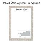 Рама для зеркал и картин 59,4х84,1х4 см, цвет бело-золотой