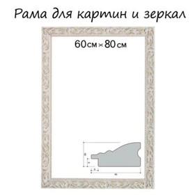 Рама для картин (зеркал) 59.4 х 84.1 х 4 см, дерево, «Версаль», цвет бело-золотой