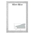 Рама для зеркал и картин 59,4х84,1х4 см, цвет бело-серебристый
