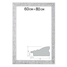 Рама для картин (зеркал) 59.4 х 84.1 х 4 см, дерево, «Версаль», цвет бело-серебристый
