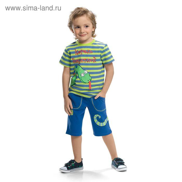 Комплект для мальчика, рост 86-92 см, возраст 1 год, цвет тёмно-зелёный (арт. BATB366)