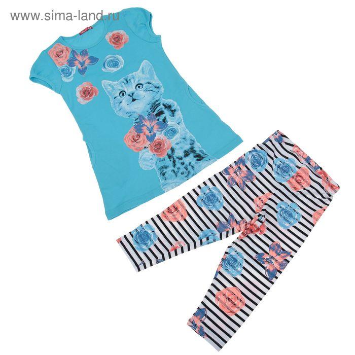 Комплект для девочки, рост 98-104 см, возраст 3 года, цвет голубой (арт. GAML377)