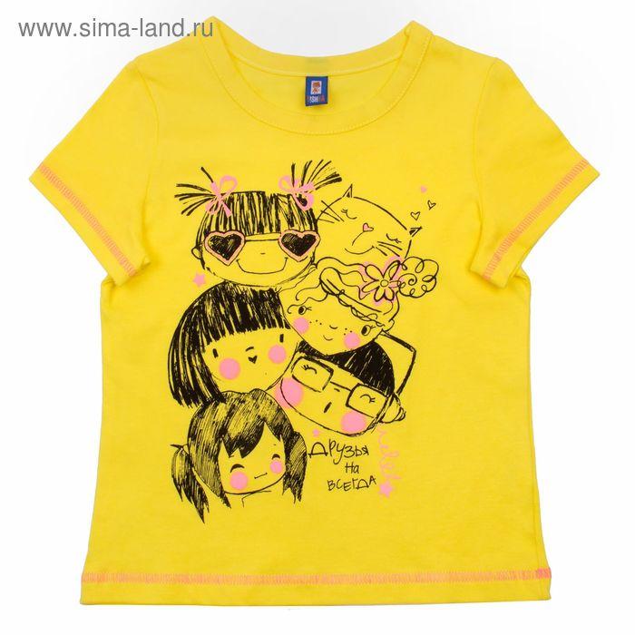 """Футболка для девочки """"Друзья"""", рост 98-104 см (28), цвет лимон"""