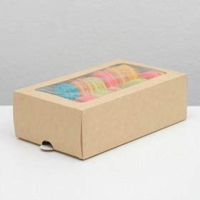 Упаковка для макарун 18 х 11 х 5,5 см