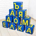 """Набор мягких кубиков """"Буквы"""", 10 элементов, МИКС"""