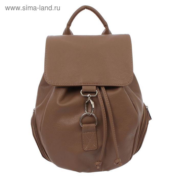 Рюкзак на молнии, 1 отдел, 4 наружных кармана, бежевый