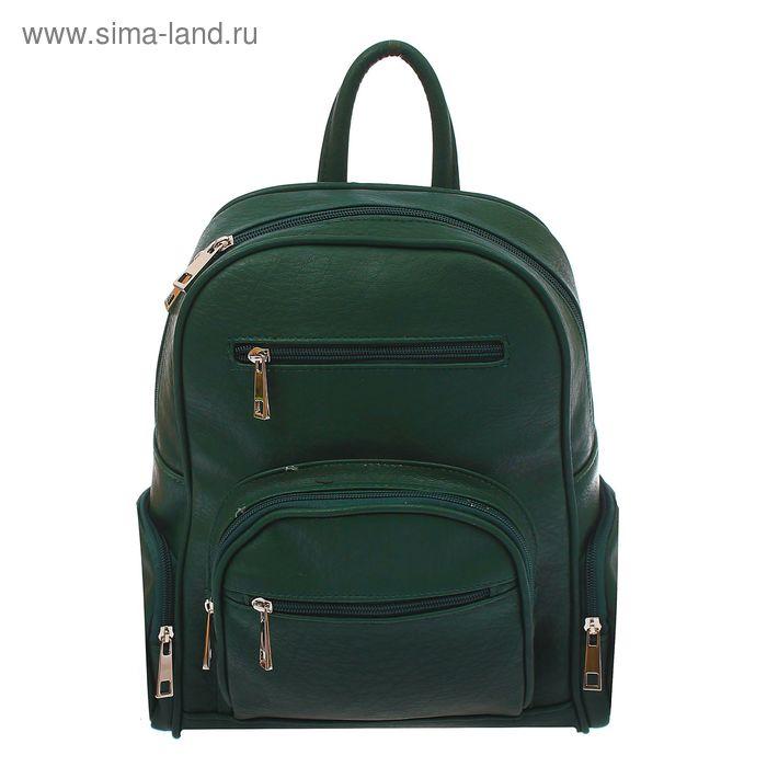 Рюкзак на молнии, 1 отдел, 6 наружных карманов, зелёный