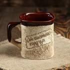 """Чашка """"Любимой/любимому"""" квадратная, большая, шамот, 0,5 л, микс"""