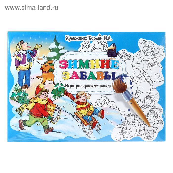 "Раскраска - плакат в конверте ""Зимние забавы"" РП-0110"