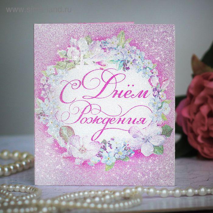 """Открытка подарочная с алмазной крошкой """"С Днем Рождения"""", 12 х 14 см"""