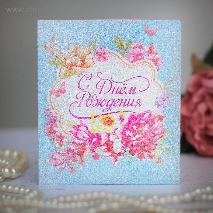 """Открытка подарочная с алмазной крошкой """"С любовью"""", 12 х 14 см"""