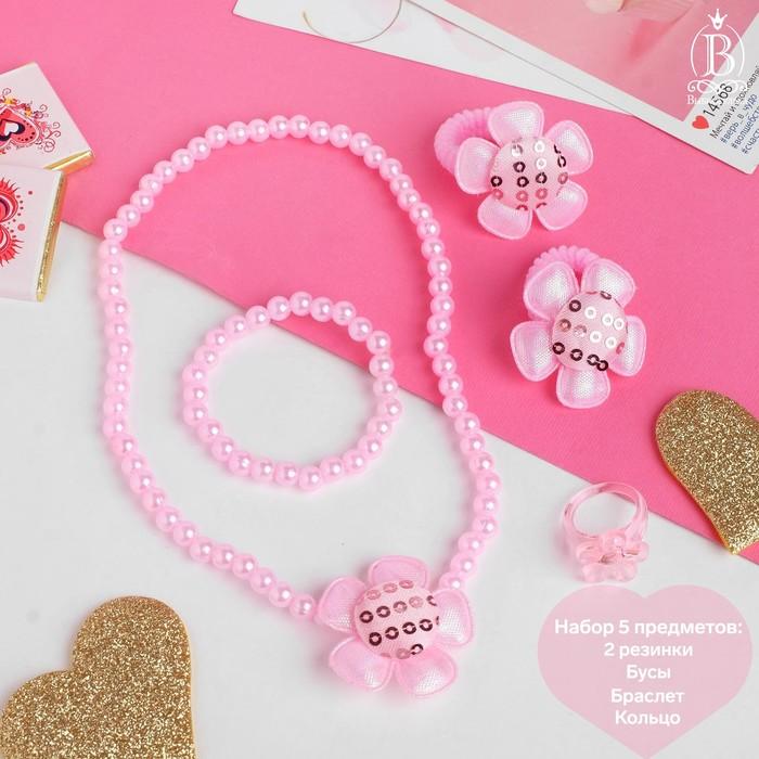 """Набор детский """"Выбражулька"""" 5 предметов: 2 резинки, бусы, браслет, кольцо, цветочки, цвет розовый - фото 416925670"""