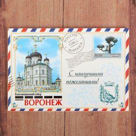 Магнит-письмо закатной 'Воронеж' Ош