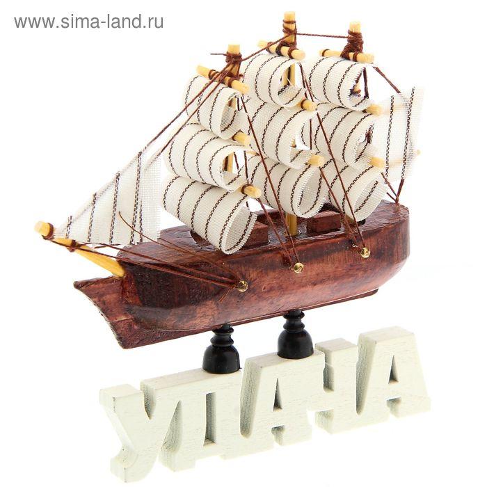 """Корабль на фигурной деревянной подставке """"Удача"""", 11,5 см"""